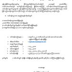 application Form (Introduction to Political Science)